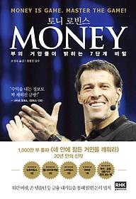 Money(머니)