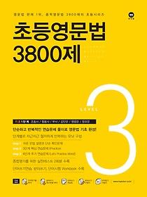 초등영문법 3800제. 3