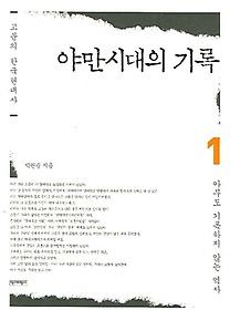 야만시대의 기록 1