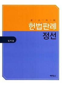 헌법판례정선