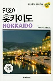 인조이 홋카이도(미니북)(2019)