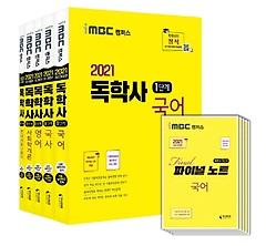 독학사 1단계 기본서 세트. 2(2021)