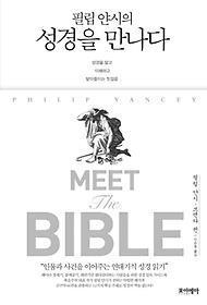 성경을 만나다