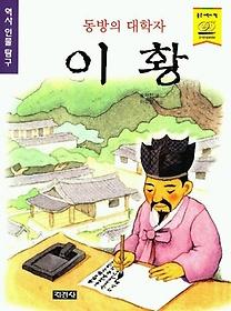 동방의 대학자 이황(역사인물탐구)