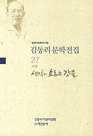 김동리 문학전집. 27: 생각이 흐르는 강물