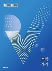 체크체크 중학 수학 1-1(개념)(2022)