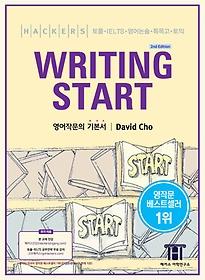 """<font title=""""해커스 라이팅 스타트(Hackers Writing Start)"""">해커스 라이팅 스타트(Hackers Writing Sta...</font>"""