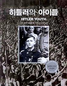 히틀러의 아이들