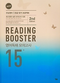 """<font title=""""New Reading Booster 고등 영어독해 모의고사 15회(2020)"""">New Reading Booster 고등 영어독해 모의고...</font>"""