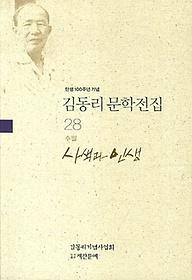 김동리 문학전집. 28: 사색과 인생
