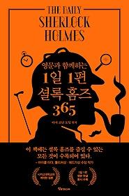 1일 1편 셜록 홈즈 365