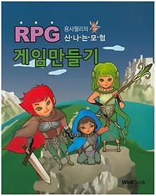 용사 웰리의 신나는 모험 RPG 게임 만들기