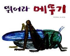 뛰어라 메뚜기