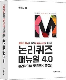 "<font title=""논리퀴즈 매뉴얼 4.0: 논리학 개념 및 테크닉 총정리"">논리퀴즈 매뉴얼 4.0: 논리학 개념 및 테크...</font>"