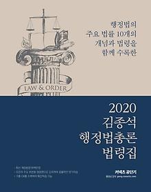 김종석 행정법총론 법령집(2020)