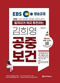 "<font title=""2022 EBS 방송교재 합격자가 적극 추천하는 김희영 공중보건"">2022 EBS 방송교재 합격자가 적극 추천하는...</font>"