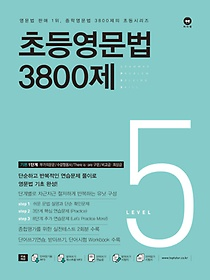 초등영문법 3800제. 5