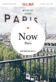 지금, 파리(2020)