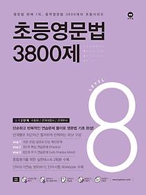 초등영문법 3800제. 8