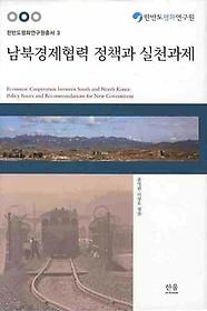 남북경제협력 정책과 실천과제