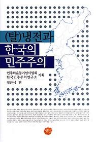 탈냉전과 한국의 민주주의
