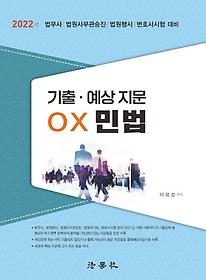 2022 기출. 예상 지문 OX 민법
