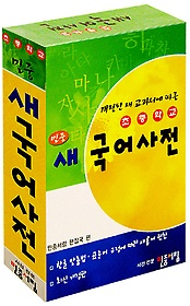 초등학교 민중 새 국어사전