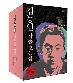 김동인 작품 모음집 세트(전5권)