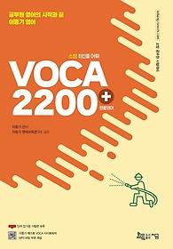 "<font title=""2022 소방 최빈출 어휘 VOCA 2200+ 생활영어"">2022 소방 최빈출 어휘 VOCA 2200+ 생활영...</font>"