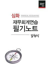 재무회계연습 필기노트(2017 대비)