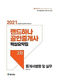 "<font title=""2021년 랜드하나 공인중개사 핵심요약집 2차 중개사법령 및 실무"">2021년 랜드하나 공인중개사 핵심요약집 2...</font>"