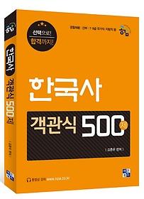 한국사 객관식 500제