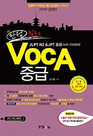 VOCA 중급(2013)