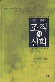 웨인 그루뎀의 조직신학. 하