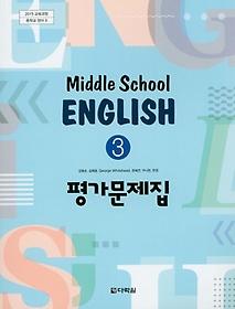 중학 영어 중3 평가문제집(2020)