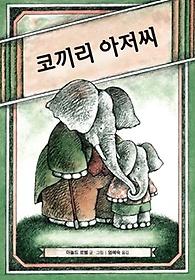 코끼리 아저씨