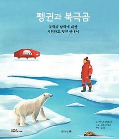 펭귄과 북극곰