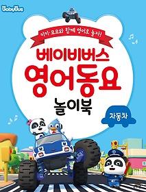 베이비버스 영어동요 놀이북: 자동차