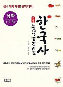 한국사능력검정시험 심화(1.2.3급)