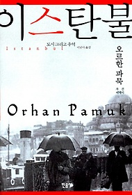 이스탄불: 도시 그리고 추억