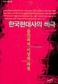 한국현대사의 비극
