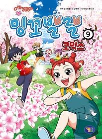 밍꼬발랄 코믹스. 9
