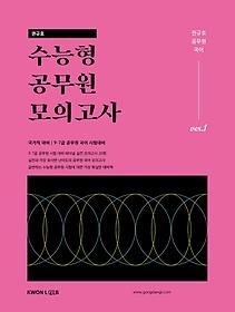 국어 수능형 공무원 모의고사 Vol. 1