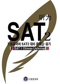 드림중국어 SAT 2 대비 문제집: 듣기