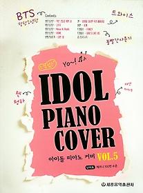 아이돌 피아노 커버. 5