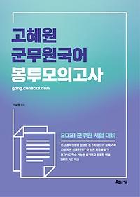고혜원 군무원국어 봉투모의고사(2021)