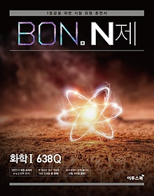 본(BON) N제 고등 화학1 638Q(2020)