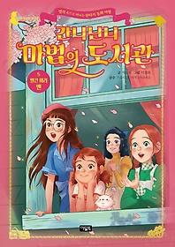 간니닌니 마법의 도서관. 5: 빨간 머리 앤