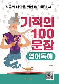 기적의 100문장 영어독해