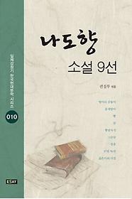 나도향 소설 9선